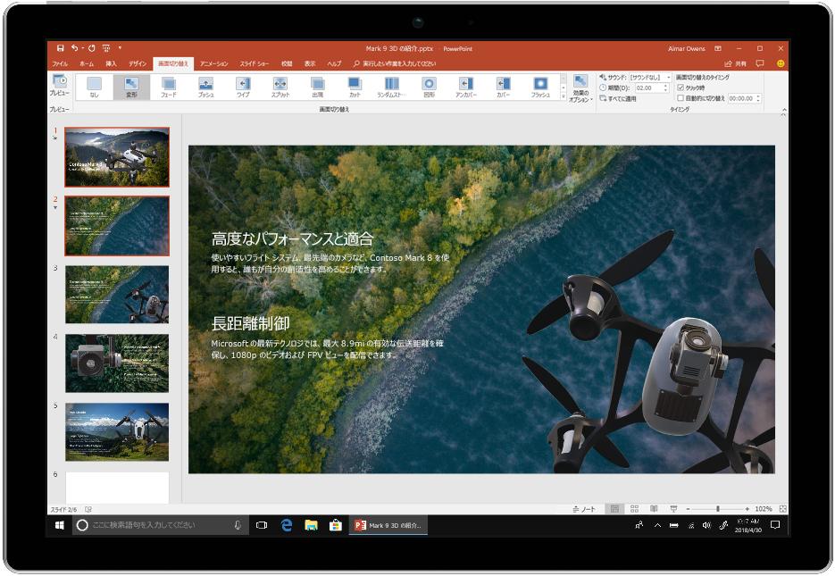 Office 2019 で PowerPoint を使用しているデバイスを示す画像