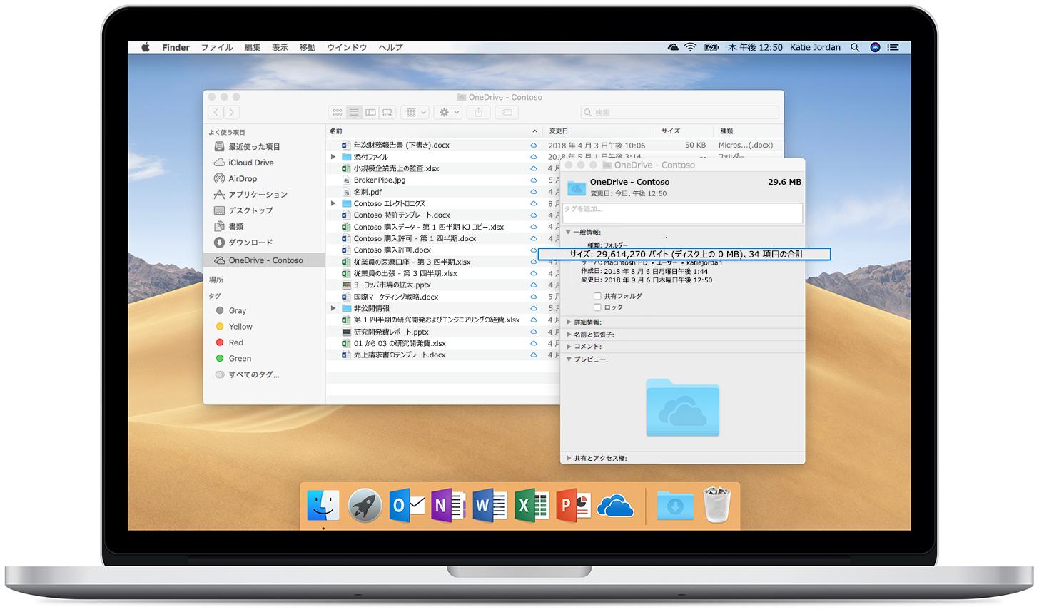 OneDrive ファイル オンデマンドが表示されている開いた Mac の画像