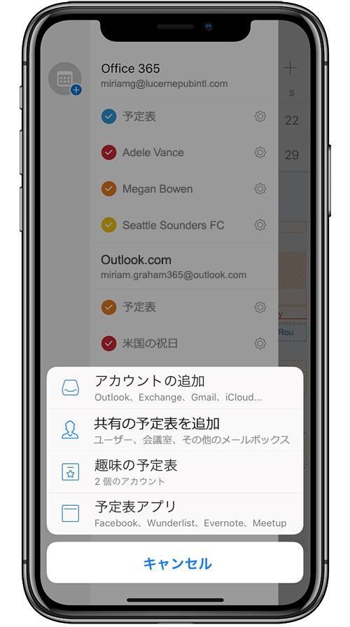 Outlook Mobile に共有予定表を追加しているモバイル デバイスの画像。