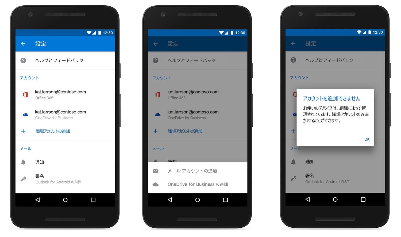 Outlook Mobile に追加されたアカウントを示す 3 つのデバイスの画像。