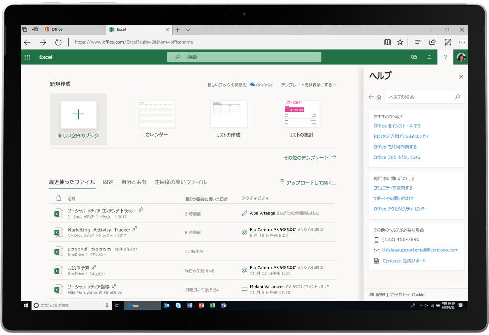 Office Online で開かれた [Excel] タブを表示したスクリーンショット。