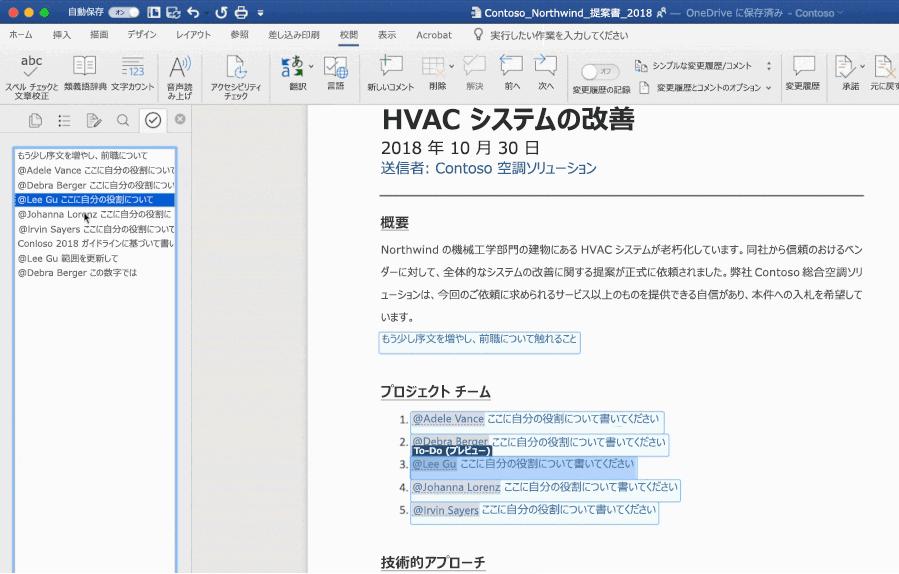 開いた状態の Word 文書のスクリーンショット。AI を利用した To Do 機能が使用されています。