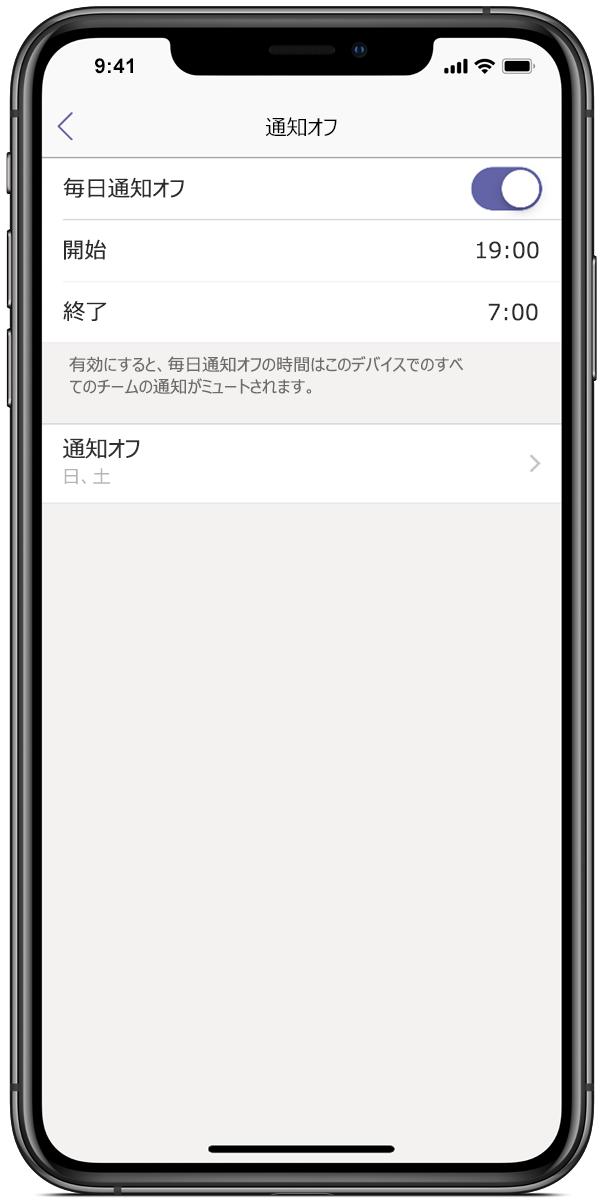 Microsoft Teams の通知オフ設定画面が表示されているスマートフォンの画像。通知オフは午後 7 時から午前 7 時までに設定されています。