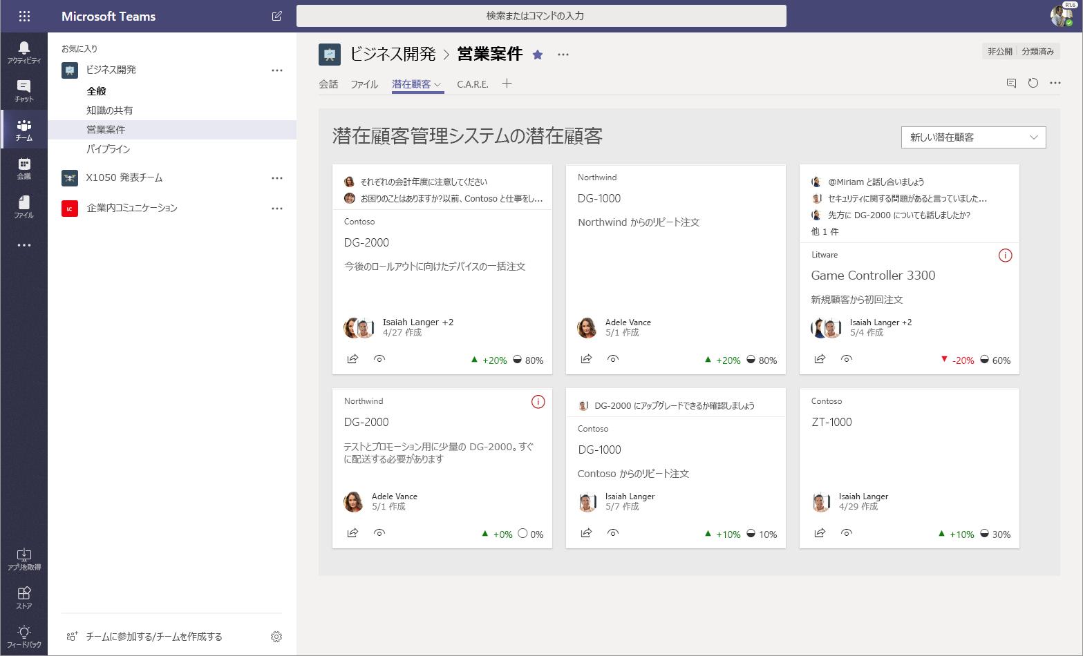 Microsoft Teams でホストされている、カスタム潜在顧客管理システムの SharePoint Framework Web パーツの画像。