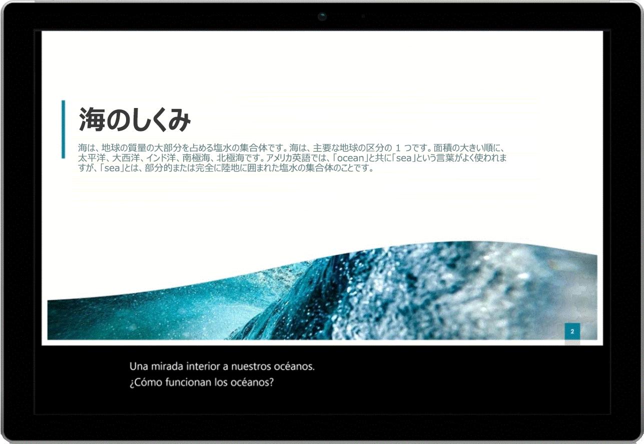 海に関する PowerPoint スライドが表示され、画面の下部にライブ キャプションが流れているタブレットの画像。