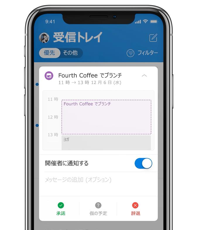 ユーザーが予定表にブランチを追加するところを示す、スマートフォンのアニメーション画像。