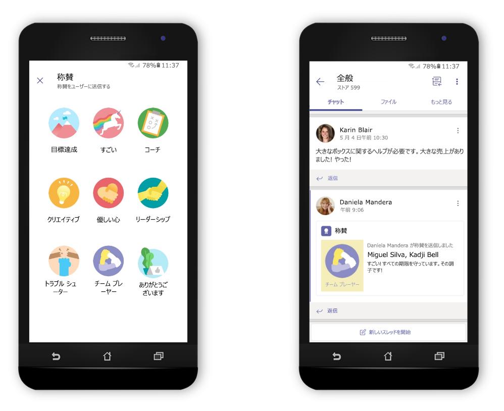 Teams で使用される新しい Praise 機能が表示された 2 台のスマートフォン。