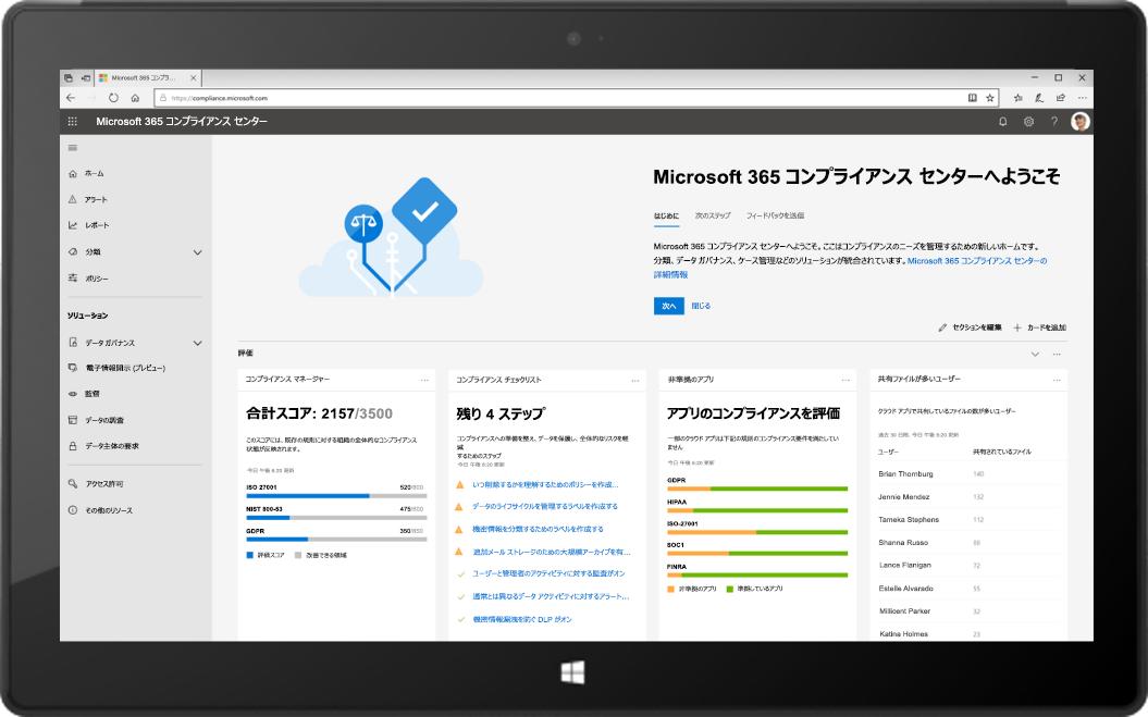 新しい Microsoft 365 コンプライアンス センターが表示されたタブレットの画像。
