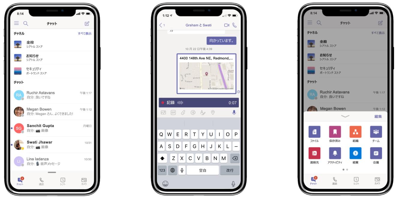 Microsoft Teams でのチャットと通話記録が表示された 3 台のスマートフォンの画像。