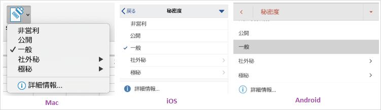 Mac、iOS、Android で表示された、データの秘密度ドロップダウンのスクリーンショット。