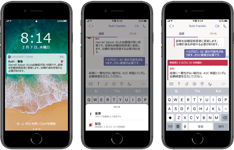 臨床医が Teams でメッセージを受け取ったところを示している 3 台のスマートフォンの画像です。