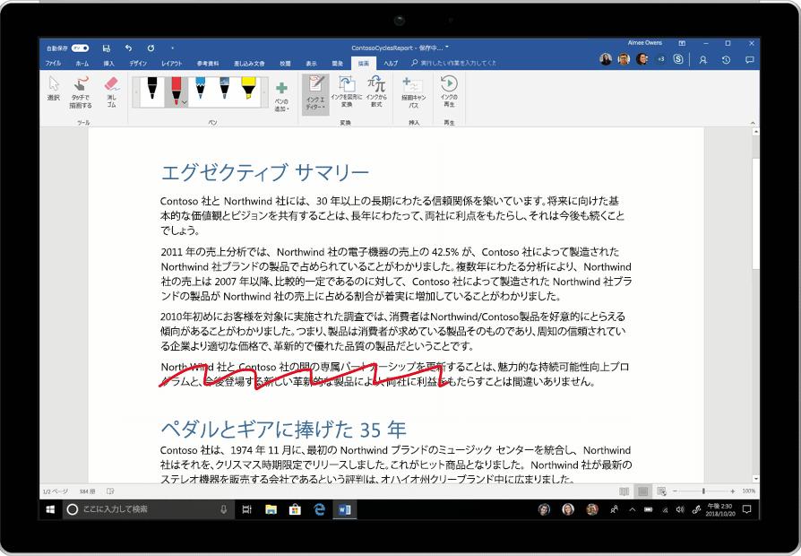 Word 文書で使用中のインク エディターの画像。段落の削除、単語の挿入、スペースの追加を行っています。