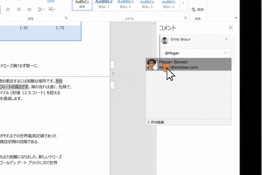 Word 文書で使用中の @メンションの画像。コメントが作成され、その中で別の編集者がメンションされています。