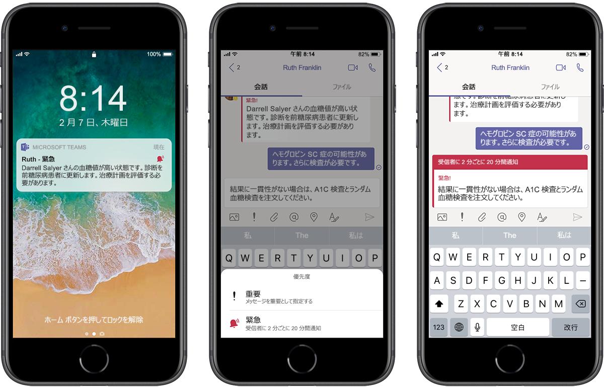 3 台のスマートフォンの画像。臨床医が Teams でメッセージを受け取ったところを表しています。