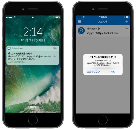 スマートフォン 2 台の画像。Microsoft Authenticator でパスワードを変更しているところが表示されています。
