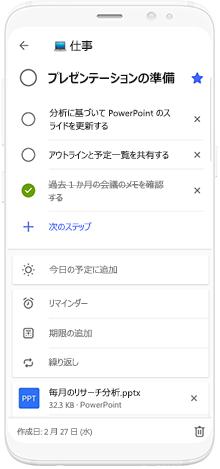 スマートフォンで Microsoft To-Do を使用してプレゼンテーションの準備の時間をスケジュールしているところの画像。