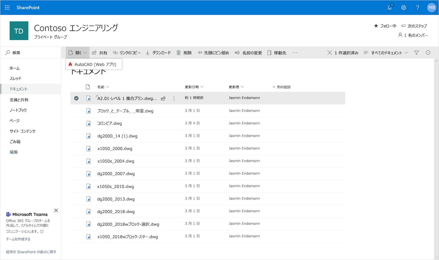 SharePoint で開いた AutoCAD Web アプリのスクリーンショット。