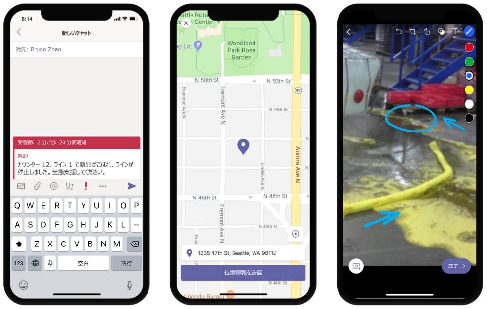 Teams の緊急メッセージ、位置情報の共有、および画像注釈を表示している 3 つのスマートフォンの画像。