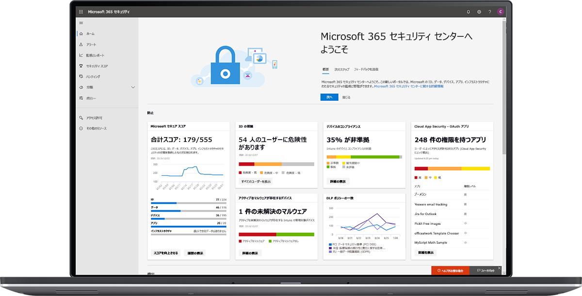 Microsoft 365 セキュリティ センター ダッシュボードの画像。