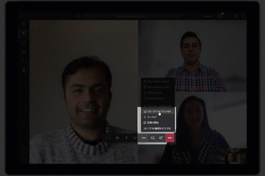 Teams でのリアルタイム字幕機能の活用を示す画像。