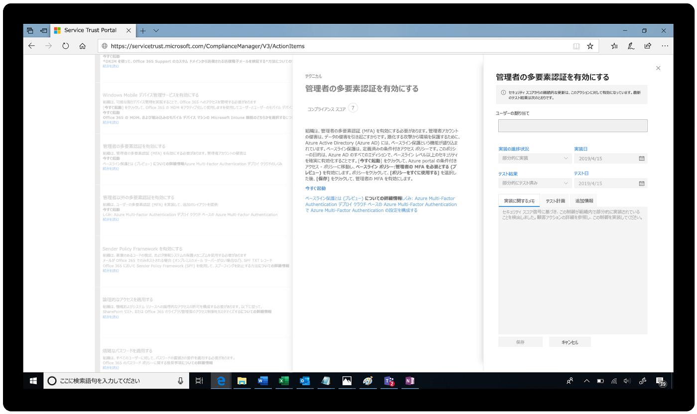 Service Trust Portal で有効にされた多要素認証のスクリーンショット。