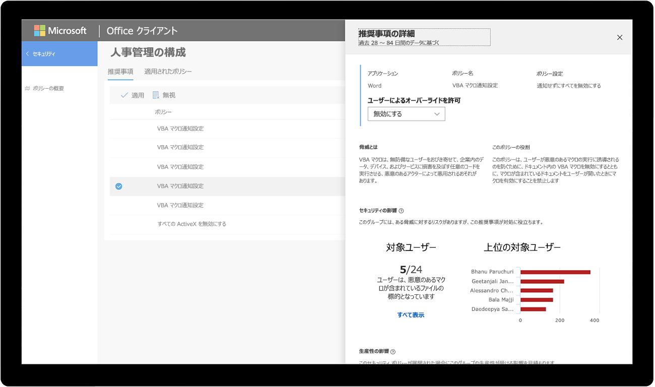 攻撃対象ユーザーに関する Microsoft Office クライアントの推奨事項の画像。