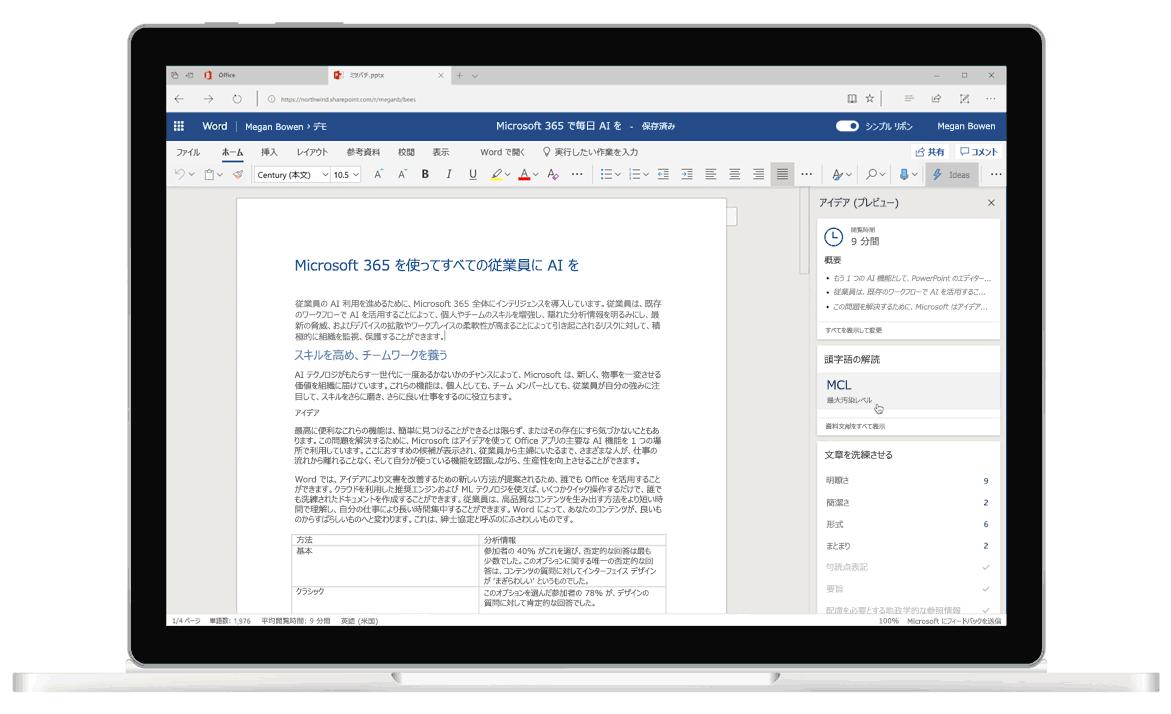AI を利用して文法や文章の候補を表示する Word のアイデアのスクリーンショット。
