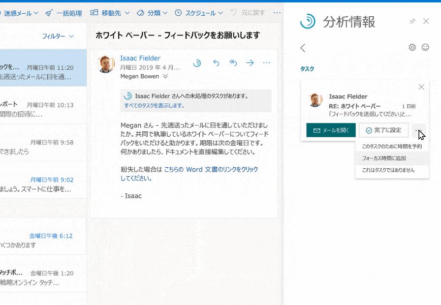 Outlook でのインライン提案により、ユーザーが受け取ったメールの送信元である人物の未処理のタスクが強調表示されています。ユーザーは、今後のフォーカス時間帯にタスクを追加します。