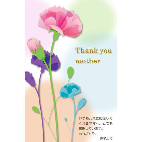 グリーティング カード (母の日・カーネーション)