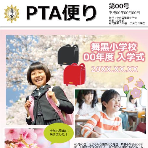 PTA 広報誌