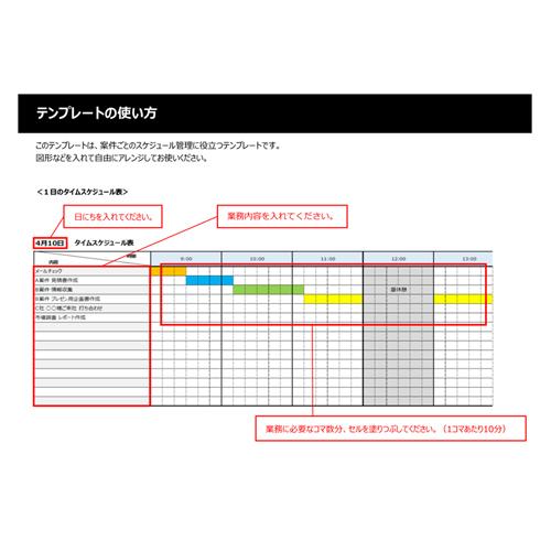 管理 Excel スケジュール エクセルを使った仕事のタスク管理術