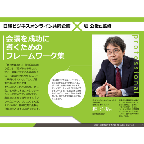 『日経ビジネスオンライン』会議を成功に導くためのフレームワーク集