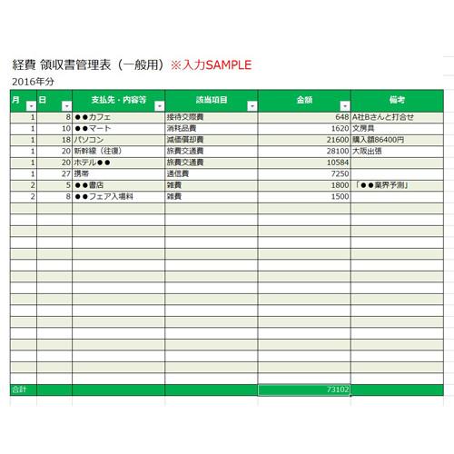 経費/領収書管理表
