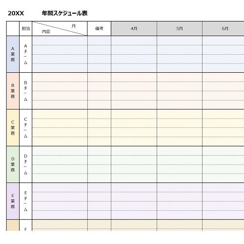業務管理カレンダー (スケジュール)