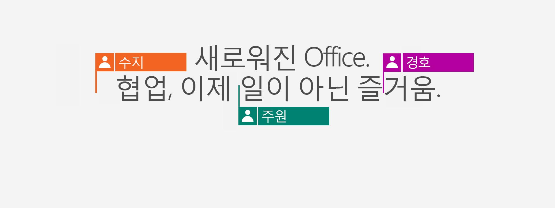 Office 365를 구매하고 새로운 2016 앱도 받으세요.