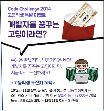 Code Challenge 2014!