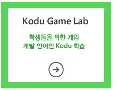 Kodu Game Lap 학생들을 위한 게임 개발언어인 Kodu학습