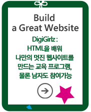 Build a Great Website DigiGirlz: HTML을 배워 나만의 멋진 웹사이트를 만드는 프로그램, 물론 남자도 참여가능