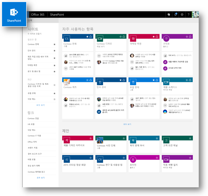SharePoint—모바일 및 지능형 인트라넷