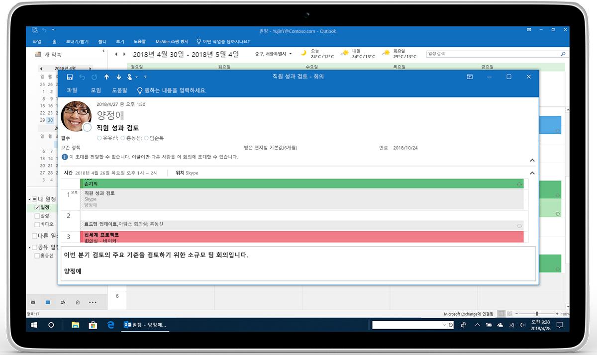 Outlook의 모임 초대가 표시된 태블릿.