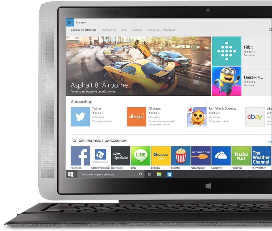 Ноутбук с Магазином Windows на экране