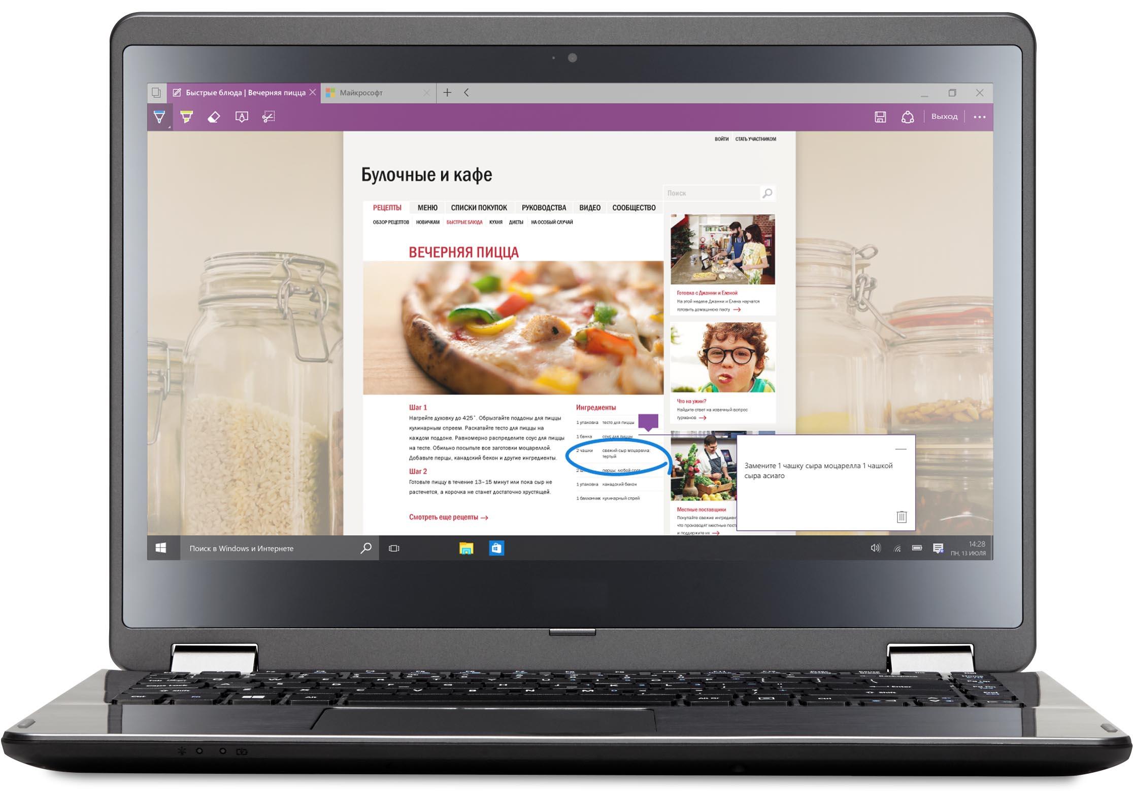 Ноутбук с Microsoft Edge