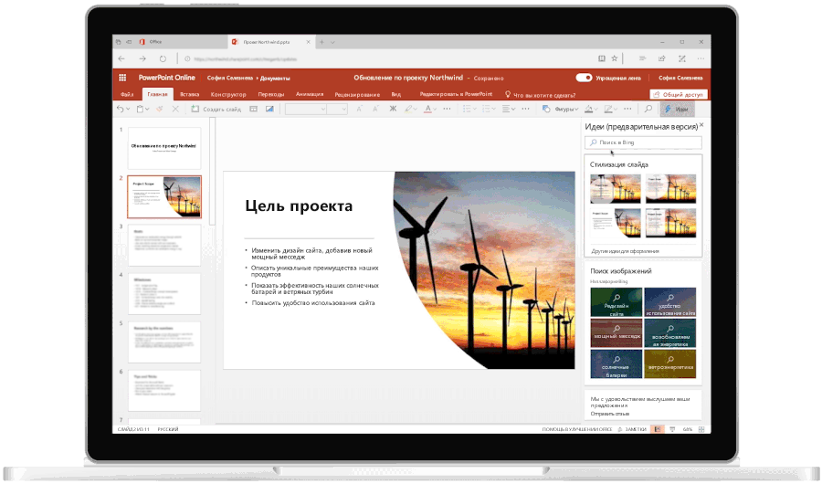 """Анимированное изображение открытого ноутбука, на котором запущено приложение PowerPoint с активной функцией """"Идеи"""""""