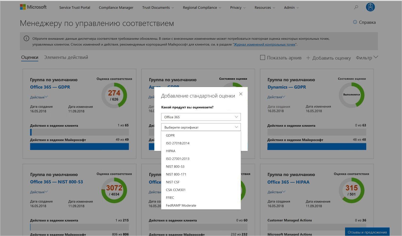 Снимок экрана: стандартная оценка в диспетчере соответствия требованиям