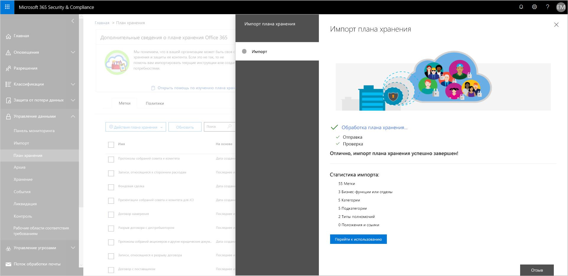 Изображение: проверка файла в Центре безопасности и соответствия требованиям