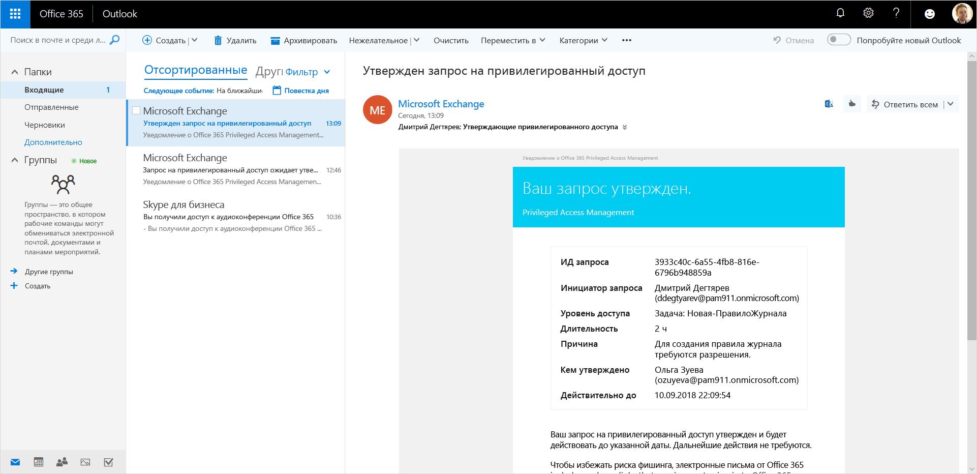 Изображение: одобренный запрос на привилегированный доступ в Outlook