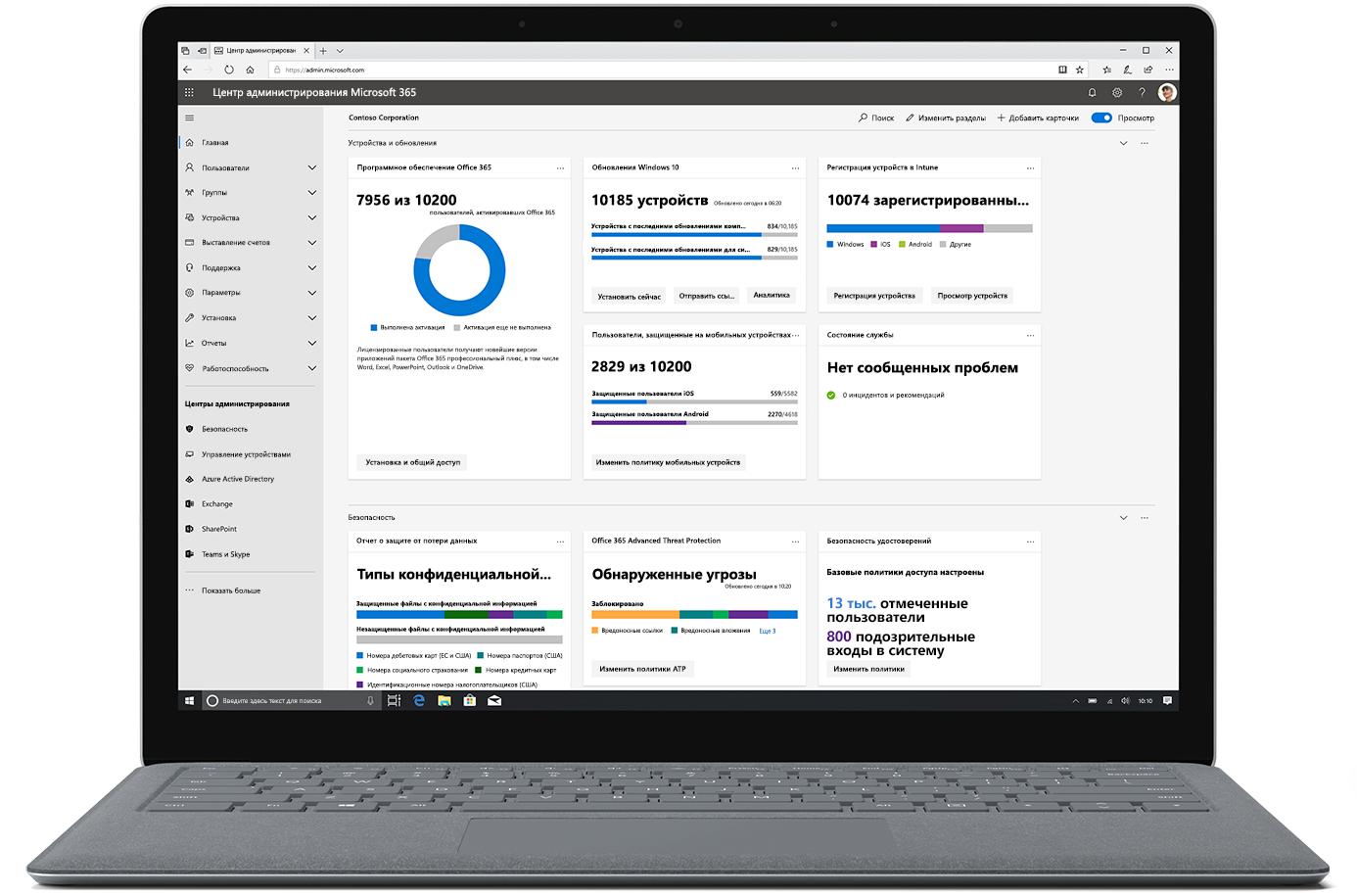 Изображение Центра администрирования Microsoft365 на открытом ноутбуке