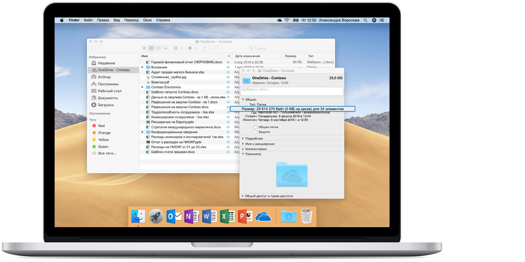 """Изображение, демонстрирующее работу функции """"Файлы из OneDrive по запросу"""" на открытом компьютере Mac"""
