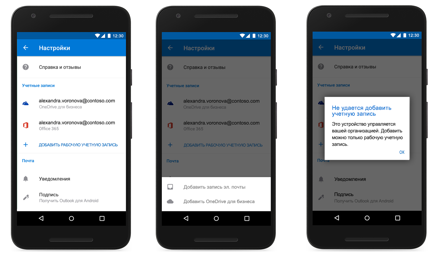 Изображение трех устройств, на которых учетная запись добавляется в Outlook Mobile.