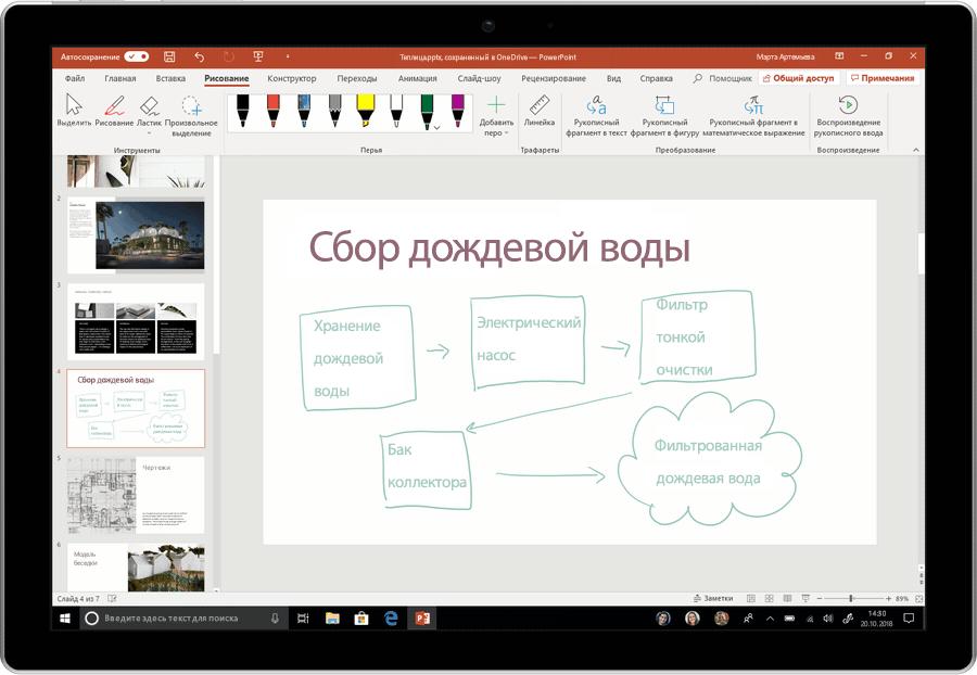 Анимированный снимок экрана, на котором показано преобразование рукописного фрагмента в текст в PowerPoint.